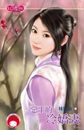 惡王的冷嬌妻《限》: 禾馬文化紅櫻桃系列375