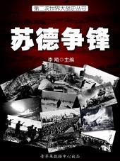 第二次世界大战史丛书·苏德争锋
