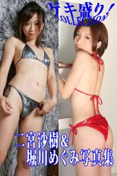 ゲキ盛り!Collection!二宮沙樹&堀川めぐみ写真集(Japanese Erotic Girls in Sexy Bikini): キレイでエッチなお姉さんはお好きですか?