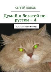 Думай и богатей по-русски – 4. Психология и бизнес