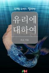 [로맨스] 유리에 대하여: 한뼘 로맨스 컬렉션 1