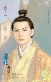 遙花~嚴家當舖 番外篇: 禾馬文化珍愛晶鑽系列061
