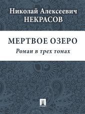 Мертвое озеро (Роман в трех томах)