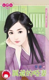 厲爺的啞妻~風雲書院 番外篇之三《限》: 禾馬文化紅櫻桃系列559