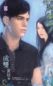 成雙~英雄戲之四: 禾馬文化珍愛晶鑽系列150