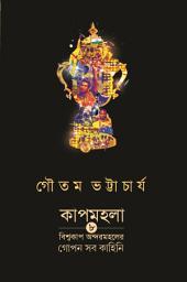Cupmohola (Bengali)