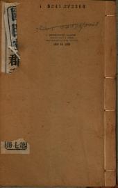 國朝杭郡詩輯: 三二卷, Volumes 7-12