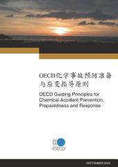 OECD Guiding Principles for Chemical Accident Prevention, Preparedness and Response (Chinese version): (Chinese version)