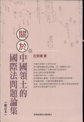 關於中國領土的國際法問題論集: 第 1 卷