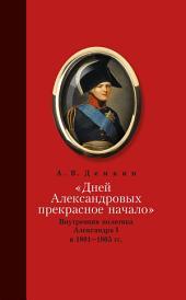 «Дней Александровых прекрасное начало...»: Внутренняя политика Александра I в 1801–1805 гг.
