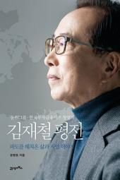 김재철 평전: 파도를 헤쳐온 삶과 사업 이야기