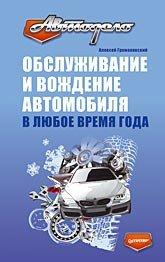 Обслуживание и вождение автомобиля в любое время года