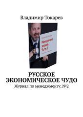 Журнал «Русский менеджмент». Номер 1 (2)