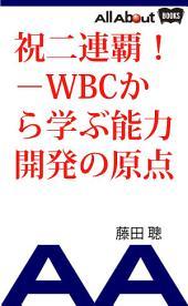 祝二連覇!-WBCから学ぶ能力開発の原点