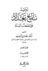 زوائد تاريخ بغداد على الكتب الستة - ج 5