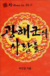 왕관계도로보는 인물5_광해군의 사람들