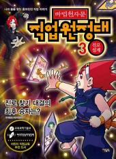 마법천자문 직업원정대 3권_진로 설계: 진로 찾기 대결의 최후 승자는?