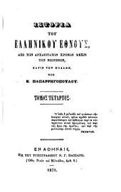 Historia tou Hellēnikou ethnous: apo tōn archaiotatōn chronōn mechri tōn neōterōn, Τόμος 4