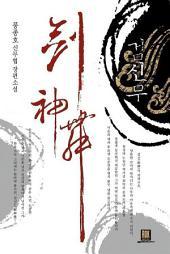 [세트] 검신무 (전7권/완결)