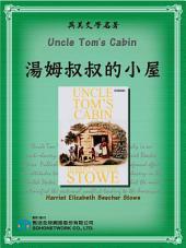 Uncle Tom's Cabin (湯姆叔叔的小屋)