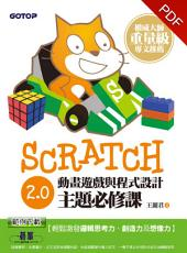 Scratch 2.0動畫遊戲與程式設計主題必修課(電子書)