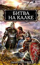 Битва на Калке