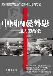 《中國內憂外患》: 強大的背後