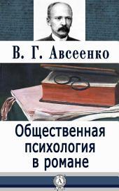 Общественная психология в романе