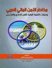 مخاطر الأمن المائي العربي و خيارات التنمية المائية للقرن الحادي و العشرين