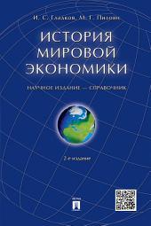 История мировой экономики. Справочник. 2-е издание