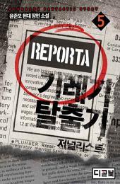 기레기 탈출기: 저널리스트 5