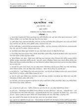 Assamese translation of the Holy Qur'an - 6Anam