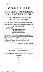 Собрание новых руских стихотворений: вышедших в свѣт. С 1823 по 1825 год, Часть первая