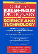 Callaham s Russian English Dictionary of Science and Technology PDF
