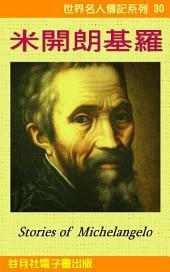 米開朗基羅傳記: 世界名人傳記系列30 Michelangelo