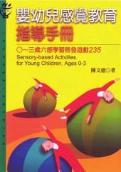 嬰幼兒感覺教育指導手冊: 0~3歲六感學習啟發遊戲235個