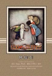 07 - Aladdin (Traditional Chinese Zhuyin Fuhao with IPA): 阿拉丁(繁體注音符號加音標)