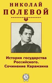 История государства Российского: Сочинение Карамзина