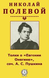Толки о «Евгении Онегине», соч. А. С. Пушкина