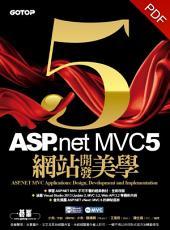 ASP.NET MVC 5 網站開發美學 (電子書)