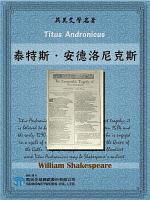 Titus Andronicus (泰特斯.安德洛尼克斯)