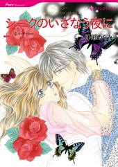 夏に読みたいサマーラブセレクトセット vol.1: ハーレクインコミックス