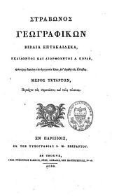 Strabōnos Geōgraphikōn biblia heptakaideka: Τόμος 4