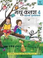 Madhu Kalash – 4