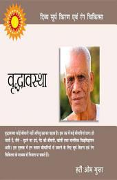 दिव्य सूर्य किरण एवं रंग चिकित्सा : वृद्धावस्था