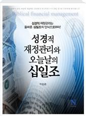 성경적 재정관리와 오늘날의 십일조