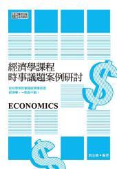 經濟學課程時事議題案例研討