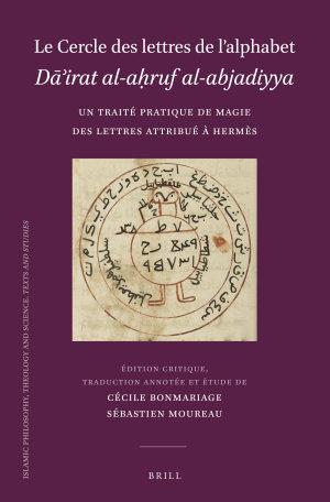 Le Cercle des lettres de l'alphabet Dā'irat al-aḥruf al-abjadiyya