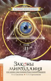 Законы мироздания, или Основы существования Божественной Иерархии: Том 2