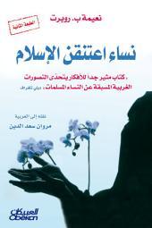 نساء اعتنقن الإسلام: From My Sisters' Lips